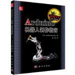 【新书店正版】Arduino机器人制作指南 (美) Gordon McComb著;唐乐译 9787030391001