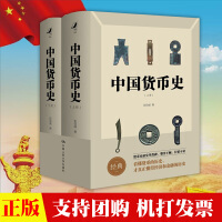 中国货币史(全两册)彭信威著 中国通史 中国货币史 中国人民大学出版社9787300275840