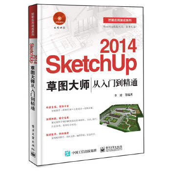 SketchU...