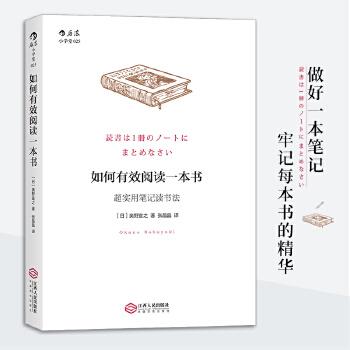 如何有效阅读一本书(pdf+txt+epub+azw3+mobi电子书在线阅读下载)