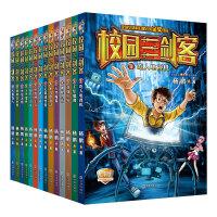 校园三剑客:全球华语科幻星云奖金奖作品(套装共14册)