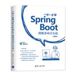 一步一步学Spring Boot:微服务项目实战(第2版)