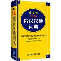 【二手旧书8成新】俄汉汉俄词典(外研社精编 王维国等 9787513506847
