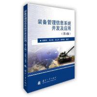装备管理信息系统开发及应用(第2版) 凌海风 9787118119077