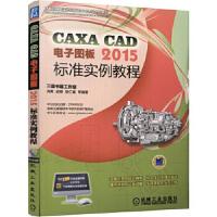 [二手旧书9成新]CAXA CAD电子图板2015标准实例教程,胡仁喜,机械工业出版社, 9787111552628