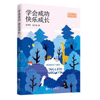 学会成功,快乐成长 ★新时代的《伊索寓言》,小故事蕴藏大智慧 ★100篇寓言为孩子开阔视野,讲述亘古不变的人生哲学。