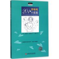 201个顶呱呱小实验,(美)詹妮丝・范克里夫(JaniceVanCleave),上海科学技术文献出版社[新华品质 选购