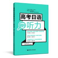 高考日语绿宝书.听力(附赠音频)