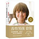 养育男孩(全2册)[精选套装]