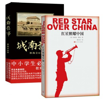 红星照耀中国 城南旧事