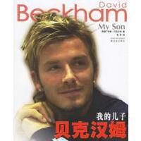 【二手书旧书85成新】我的儿子:贝克汉姆,贝克汉姆(Beckham,T.) ,张莉 ,林出版社