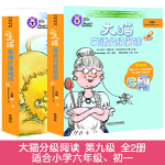 正版 2本套 大猫英语分级阅读九级1+2 可点读版 内附MP3光盘 适合小学六年级初一学生适用 少儿英语双语课外读物