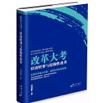 改革大考:经济转型与结构性改革(团购,请致电010-57993380)
