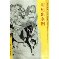 东方画谱・宋代人物画菁华高清摹本・明妃出塞图
