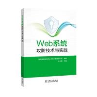 Web系统攻防技术与实践
