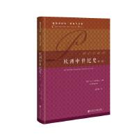 欧洲中世纪史(第二卷)