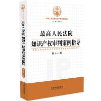 最高人民法院知识产权审判案例指导(第11辑)
