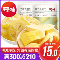 满减【百草味 】明星水果干组合95g 水晶柠檬片65g+榴莲干30g