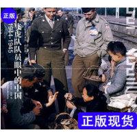 【二手旧书9成新】飞虎队员眼中的中国(1944年-1945年) 拉森,迪柏 摄 9787545204995 上海世纪出