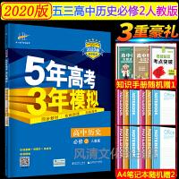 5年高考3年模拟高中历史必修2人教版必修二教材课本同步训练2021版