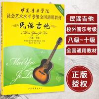 民谣吉他 8级-10级 中国音乐学院社会艺术水平考级全国通用教材 民谣吉他考级教材教程音乐教材书籍 中国青年出版社