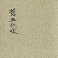 旧五代史-(全六册)( 货号:710100321380)
