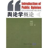 【二手旧书8成新】舆论学概论 刘建明,纪忠慧,王莉丽 9787811274158