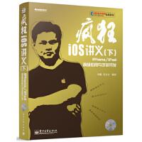 【二手旧书8成新】疯狂iOS讲义(下 iPhone/iPad高级应用与手游开发(附 李刚,肖文吉 9787121224