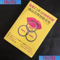 【二手旧书9成新】超越ZARA的秘密武器 : 商品管理智能系统 /黛贝儿鱼、孙志锋 中国