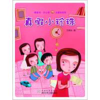 桥梁书・开心读――方素珍系列:真假小珍珠