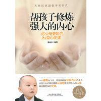 《帮孩子修炼强大的内心》