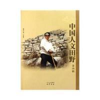 【二手旧书8成新】中国人文田野(第四辑 蓝勇 9787807528159