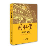 【新书店正版】同仁堂:传承与发展 边东子 9787506074810 东方出版社