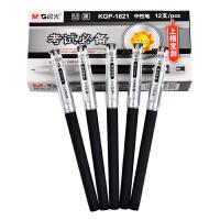 晨光文具 考试中性笔KGP1821蓝、黑水笔0.5mm考试笔