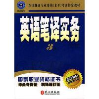 【二手旧书8成新】英语笔译实务(三级 张春柏 9787119036328
