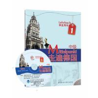 【二手旧书8成新】走遍德国(中级(1(学生用书(附 (德)丹尼尔斯 9787560088471