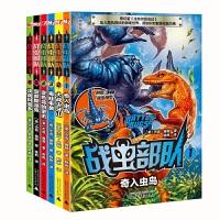 战虫部队(全6册)