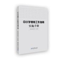 中小学德育工作指南实施手册