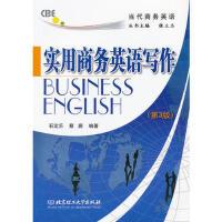 【二手旧书8成新】实用商务英语写作BUSINESS ENGLISH(第三版 石定乐,蔡蔚著 9787564001452