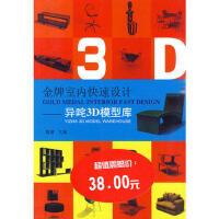 【二手旧书8成新】室内快速设计:异咤3D模型库(附-ROM两张 蔡赫 9787561822531