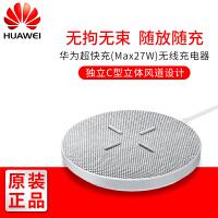 华为 27W 超级快充无线充电器 CP61 适用于Mate30系列,苹果,三星