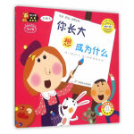 幼儿园区角绘本书 大班5 你长大想成为什么