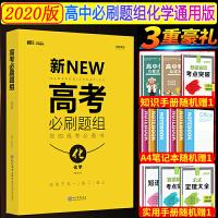 高中解题王-高考必刷题组化学2020版