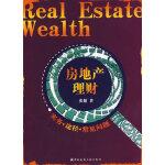 房地产理财(实务・途径・常见问题)