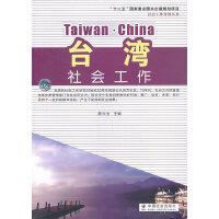 台湾社会工作
