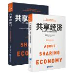 共享经济1+2