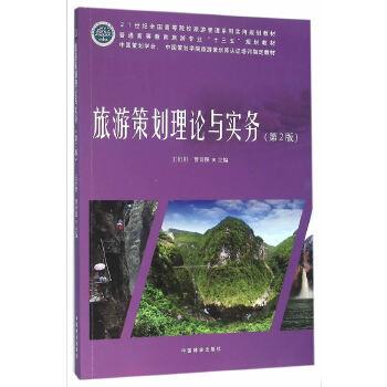 旅游策划理论与实务(第2版普通高等教育旅游专业十三五规划教材)