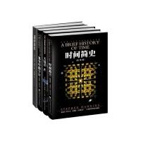 霍金经典著作套装(共4册)《果壳中的宇宙》 《大设计》 《时间简史》 《我的简史》插图本 插图版 Stephen Ha