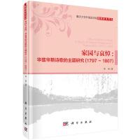 家园和哀悼:华兹华斯诗歌的主题研究(1797―1807)