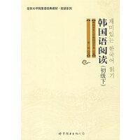【二手旧书8成新】韩国语阅读(初级下 韩国延世大学韩国语学堂 9787506285995